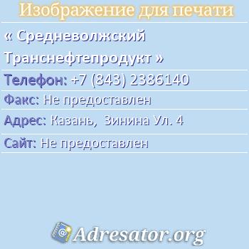 Средневолжский Транснефтепродукт по адресу: Казань,  Зинина Ул. 4