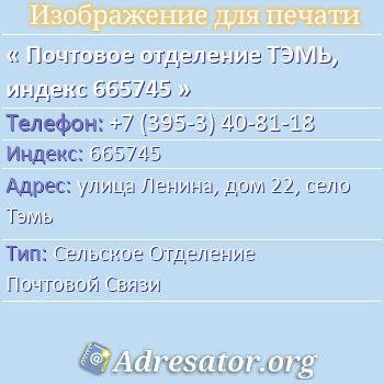 Почтовое отделение ТЭМЬ, индекс 665745 по адресу: улицаЛенина,дом22,село Тэмь