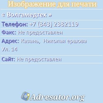 Волгамедтех по адресу: Казань,  Николая ершова Ул. 14