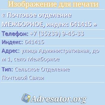 Почтовое отделение МЕЖБОРНОЕ, индекс 641415 по адресу: улицаАдминистративная,дом1,село Межборное