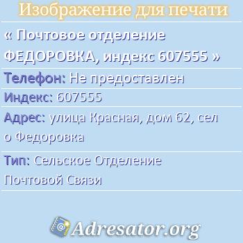 Почтовое отделение ФЕДОРОВКА, индекс 607555 по адресу: улицаКрасная,дом62,село Федоровка