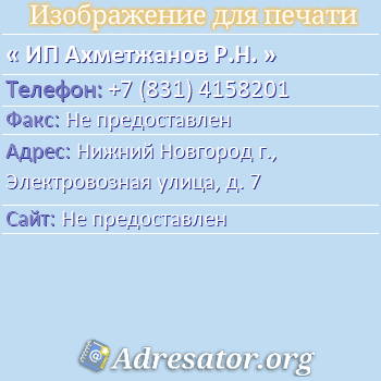 ИП Ахметжанов Р.Н. по адресу: Нижний Новгород г., Электровозная улица, д. 7