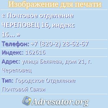Почтовое отделение ЧЕРЕПОВЕЦ 16, индекс 162616 по адресу: улицаБеляева,дом21,г. Череповец