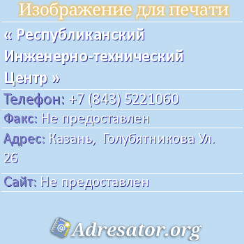 Республиканский Инженерно-технический Центр по адресу: Казань,  Голубятникова Ул. 26
