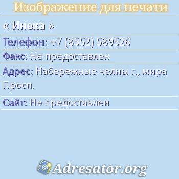 Инека по адресу: Набережные челны г., мира Просп.