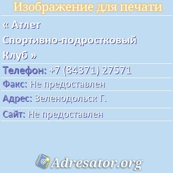 Атлет Спортивно-подростковый Клуб по адресу: Зеленодольск Г.