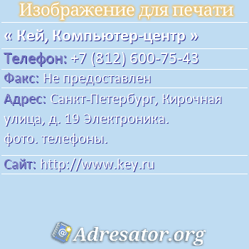 Кей, Компьютер-центр по адресу: Санкт-Петербург, Кирочная улица, д. 19 Электроника. фото. телефоны.