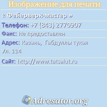 Фейерверк-мастер по адресу: Казань,  Габдуллы тукая Ул. 114