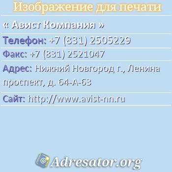 Авист Компания по адресу: Нижний Новгород г., Ленина проспект, д. 64-А-63