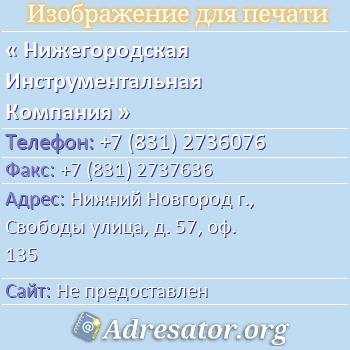 Нижегородская Инструментальная Компания по адресу: Нижний Новгород г., Свободы улица, д. 57, оф. 135