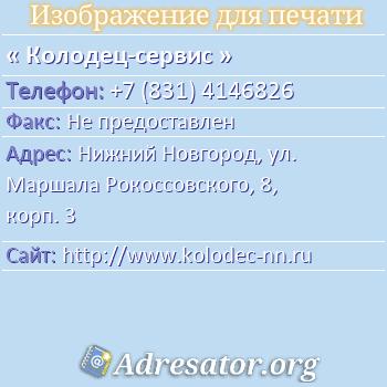 Колодец-сервис по адресу: Нижний Новгород, ул. Маршала Рокоссовского, 8, корп. 3