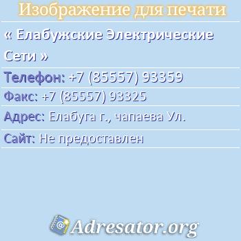 Елабужские Электрические Сети по адресу: Елабуга г., чапаева Ул.