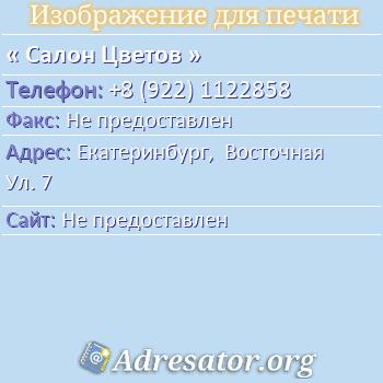 Салон Цветов по адресу: Екатеринбург,  Восточная Ул. 7