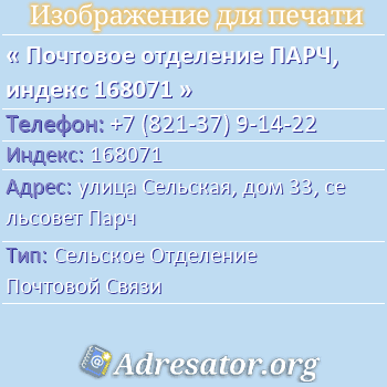 Почтовое отделение ПАРЧ, индекс 168071 по адресу: улицаСельская,дом33,сельсовет Парч