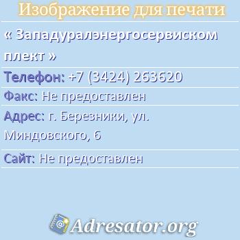 Западуралэнергосервискомплект по адресу: г. Березники, ул. Миндовского, 6
