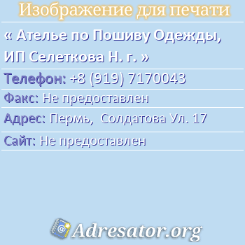 Ателье по Пошиву Одежды, ИП Селеткова Н. г. по адресу: Пермь,  Солдатова Ул. 17