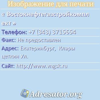 Востокнефтегазстройкомплект по адресу: Екатеринбург,  Клары цеткин Ул.