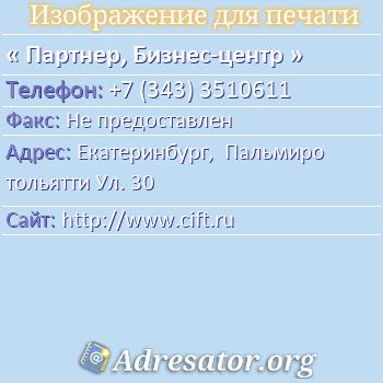 Партнер, Бизнес-центр по адресу: Екатеринбург,  Пальмиро тольятти Ул. 30
