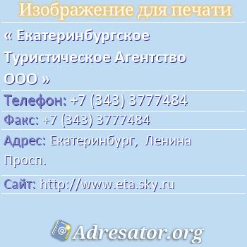 Екатеринбургское Туристическое Агентство ООО по адресу: Екатеринбург,  Ленина Просп.