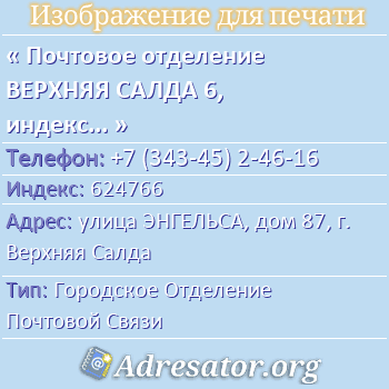 Почтовое отделение ВЕРХНЯЯ САЛДА 6, индекс 624766 по адресу: улицаЭНГЕЛЬСА,дом87,г. Верхняя Салда