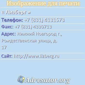 Лизберг по адресу: Нижний Новгород г., Рождественская улица, д. 17