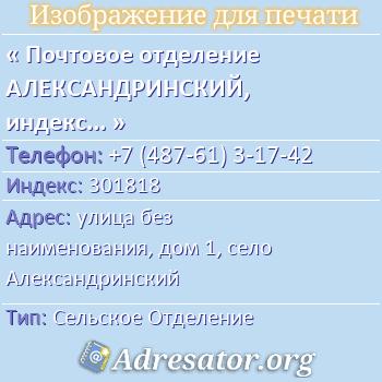 Почтовое отделение АЛЕКСАНДРИНСКИЙ, индекс 301818 по адресу: улицабез наименования,дом1,село Александринский