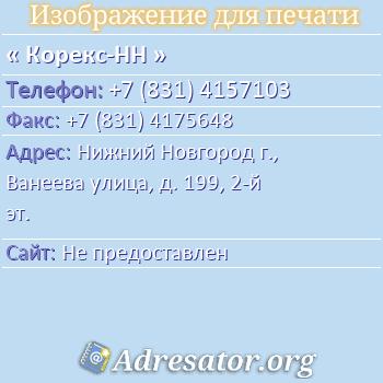 Корекс-НН по адресу: Нижний Новгород г., Ванеева улица, д. 199, 2-й эт.