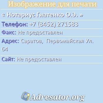 Нотариус Гнатенко О.Э. по адресу: Саратов,  Первомайская Ул. 64