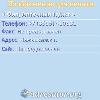 Фия, Аптечный Пункт по адресу: Нижнекамск г.