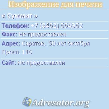 Суммит по адресу: Саратов,  50 лет октября Просп. 110