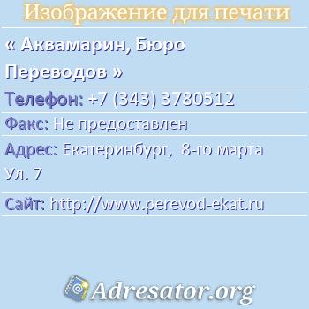 Аквамарин, Бюро Переводов по адресу: Екатеринбург,  8-го марта Ул. 7