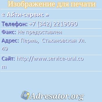 Айти-сервис по адресу: Пермь,  Стахановская Ул. 49