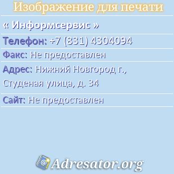 Информсервис по адресу: Нижний Новгород г., Студеная улица, д. 34