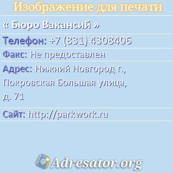 Бюро Вакансий по адресу: Нижний Новгород г., Покровская Большая улица, д. 71