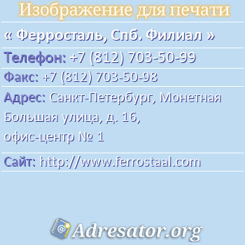 Ферросталь, Спб. Филиал по адресу: Санкт-Петербург, Монетная Большая улица, д. 16, офис-центр № 1