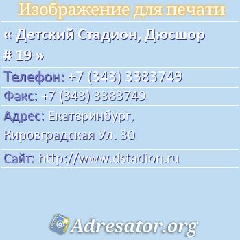 Детский Стадион, Дюсшор # 19 по адресу: Екатеринбург,  Кировградская Ул. 30