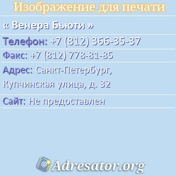 Венера Бьюти по адресу: Санкт-Петербург, Купчинская улица, д. 32