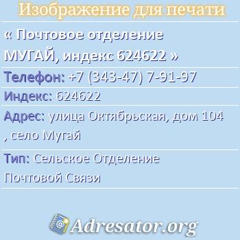 Почтовое отделение МУГАЙ, индекс 624622 по адресу: улицаОктябрьская,дом104,село Мугай