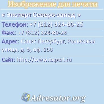 Эксперт Северо-запад по адресу: Санкт-Петербург, Разъезжая улица, д. 5, оф. 150