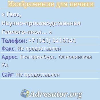 Геос, Научно-производственная Геолого-пкологическая Фирма по адресу: Екатеринбург,  Основинская Ул.