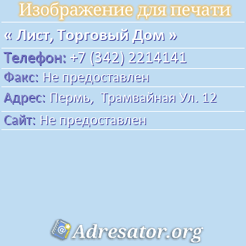 Лист, Торговый Дом по адресу: Пермь,  Трамвайная Ул. 12