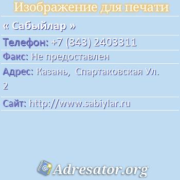 Сабыйлар по адресу: Казань,  Спартаковская Ул. 2