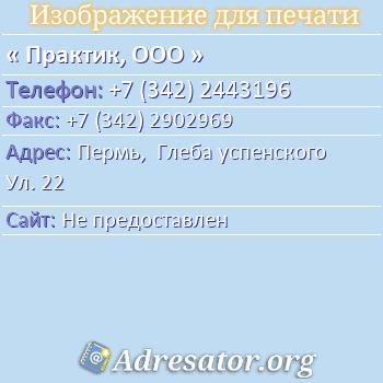 Практик, ООО по адресу: Пермь,  Глеба успенского Ул. 22
