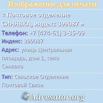Почтовое отделение СИНЯВКА, индекс 399087 по адресу: улицаЦентральная площадь,дом1,село Синявка