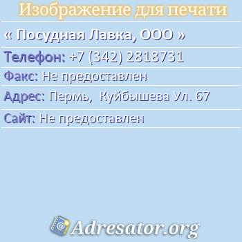 Посудная Лавка, ООО по адресу: Пермь,  Куйбышева Ул. 67