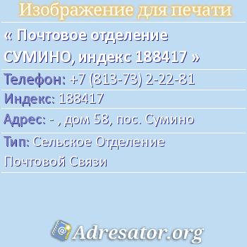 Почтовое отделение СУМИНО, индекс 188417 по адресу: -,дом58,пос. Сумино
