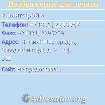 Элитстрой по адресу: Нижний Новгород г., Заводской парк, д. 21, оф. 309