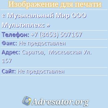Музыкальный Мир ООО Мультиплекс по адресу: Саратов,  Московская Ул. 157