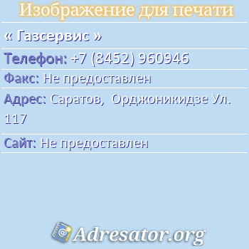 Газсервис по адресу: Саратов,  Орджоникидзе Ул. 117