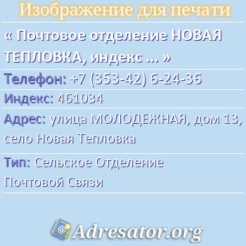 Почтовое отделение НОВАЯ ТЕПЛОВКА, индекс 461034 по адресу: улицаМОЛОДЕЖНАЯ,дом13,село Новая Тепловка